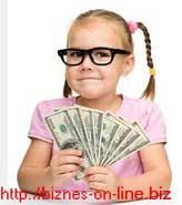 Финансовое воспитание(грамотность) детей