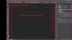 Интерфейс фотошоп