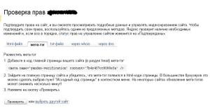 вебмастер3