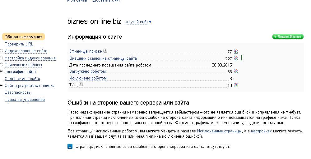 Как сделать чтоб мой сайт находили в яндексе сделать сайт с доменом ru бесплатно