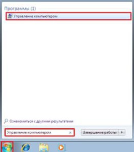 удаление windows8