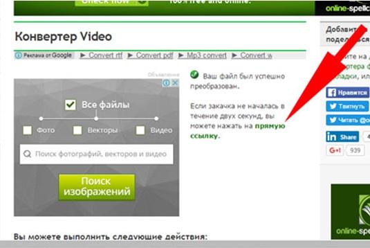изменение формата видео онлайн
