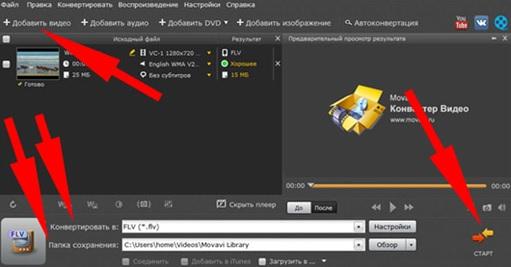 как поменять формат видео с mov на wmv
