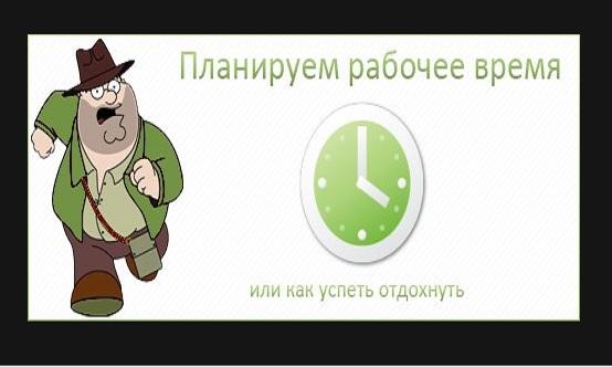 планировщик времени