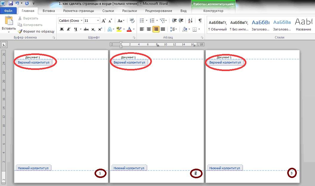 Как сделать на всю страницу лист в  245