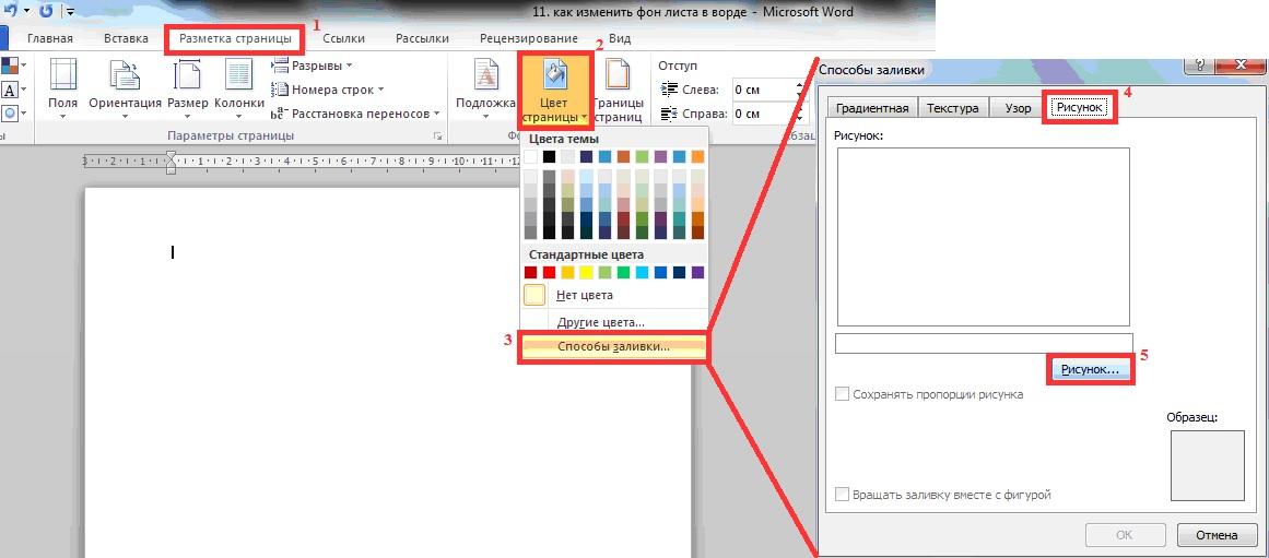 Как сделать в Microsoft Word всё что угодно / просто о сложном в ворде Бизнес он-лайн