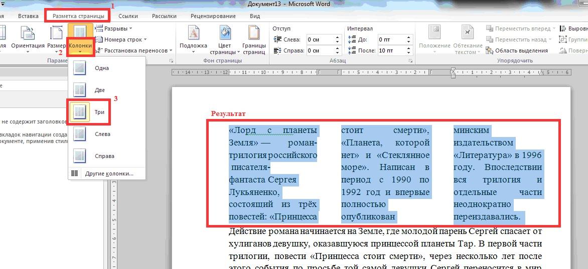 Как из колонок сделать текст в ворде 699