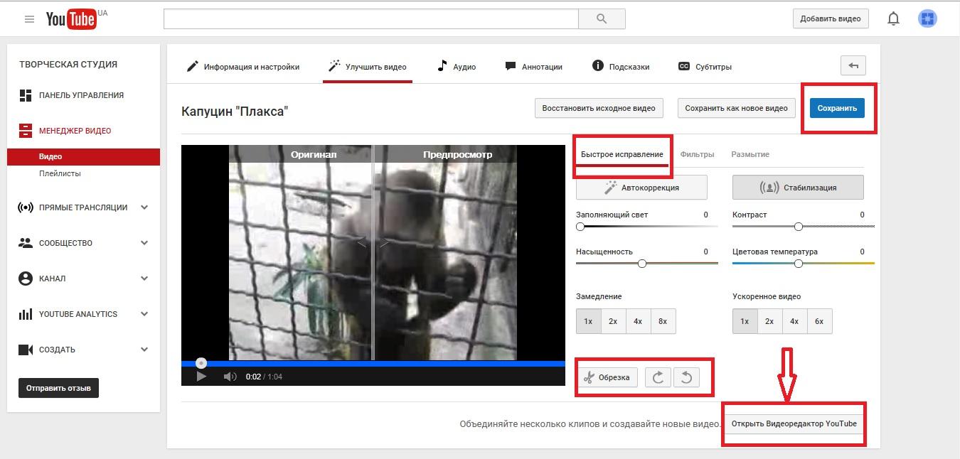 Улучшение качества любительского видео онлайн фото 330-676