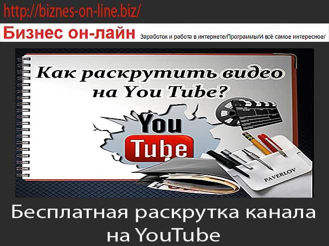 Программы раскрутки youtube