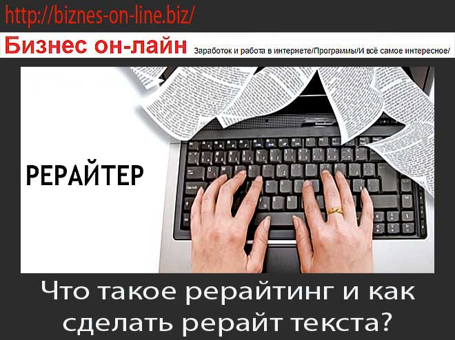 Работа рерайтер копирайтер удаленно украина фриланс на запад
