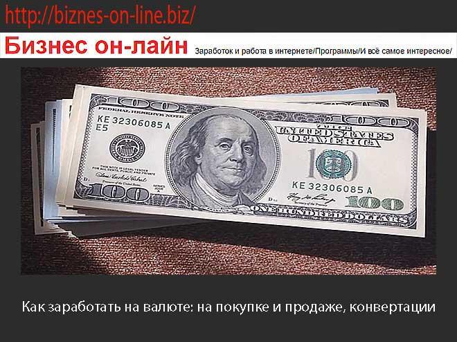 Как заработать на котировках валют в интернете результаты спортивных событий прогноз
