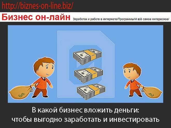 Изображение - Куда инвестировать деньги в нижнем тагиле, какой бизнес открыть business-to-invest-money