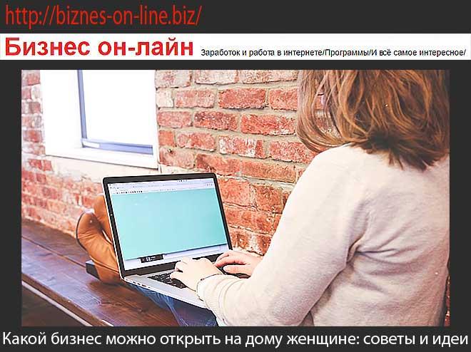 Работа на дому чем можно занися девушке девушка модель воспитательной работы в казахстане