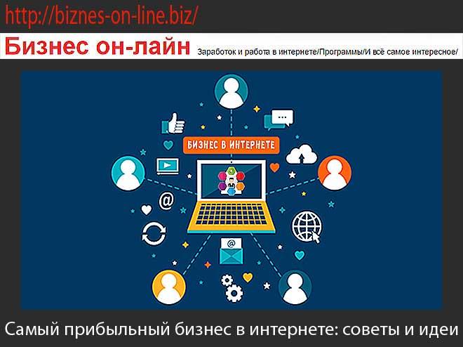 бизнес класс заработок в интернете