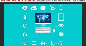 Бизнес он-лайн ! Заработок и работа в интернете